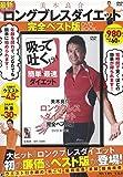 美木良介ロングブレス ダイエット 完全ベスト版 DVD BOOK (宝島社DVD BOOKシリーズ)