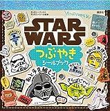 たっぷりつかえる! STAR WARS つぶやきシールブック (ディズニーブックス) (ディズニーシール絵本)
