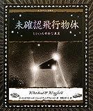 未確認飛行物体: UFOの奇妙な真実 (アルケミスト双書)
