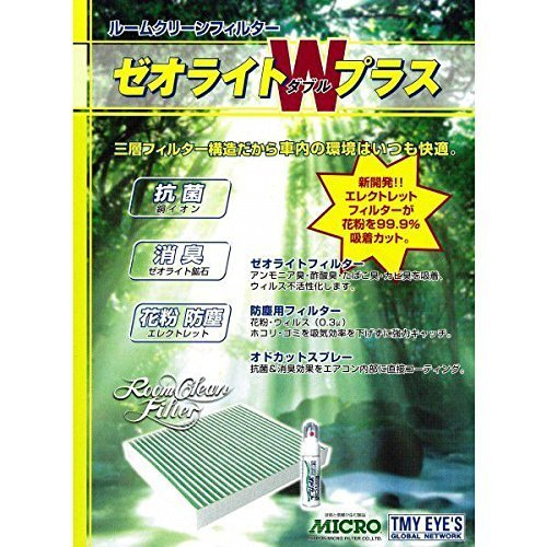 MICRO (Japan micro) zeolite W plus air conditioning filter RCF3815W