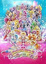 「映画プリキュアオールスターズ 春のカーニバル♪」BD/DVD予約開始
