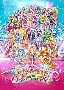 映画プリキュアオールスターズ 春のカーニバル♪(Blu-ray特装版)