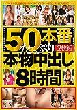50本番たっぷり本物中出し8時間 本中 [DVD]