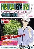 浅見光彦ミステリースペシャル 8 (マンサンコミックス)