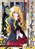 うみねこのなく頃に散 Episode7:Requiem of the golden witch 6巻 (デジタル版ガンガンコミックス)