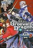 戦国BASARA2グルーヴン・ドラゴン 第2巻 (CAPCOM COMICS)