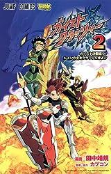 ガイストクラッシャー 2 (ジャンプコミックス)