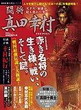 闘将 真田幸村 (歴史探訪シリーズ・晋遊舎ムック)