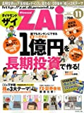 ダイヤモンド ZAi (ザイ) 2008年 11月号 [雑誌]