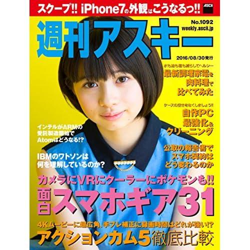 週刊アスキー No.1092 (2016年8月30日発行)<週刊アスキー> [雑誌]