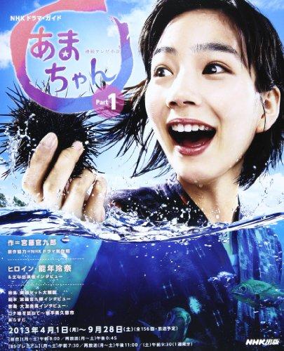 連続テレビ小説 あまちゃん Part1 (NHKドラマ・ガイド)
