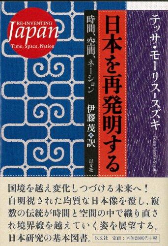 日本を再発明する:時間、空間、ネーション