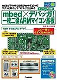 mbed×デバッガ!一枚二役ARMマイコン基板: WEBブラウザで即席プログラミング!サクッと動かしてバッチリ仕上がる (トライアルシリーズ)