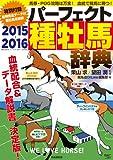 パーフェクト種牡馬辞典2015-2016(競馬主義別冊)