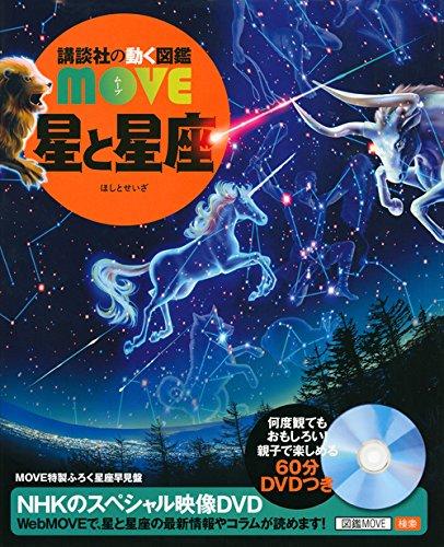 星と星座 (講談社の動く図鑑MOVE) -