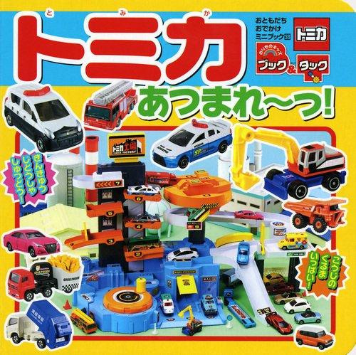 ブック&タック トミカ あつまれ~っ! (おともだちおでかけミニブック)