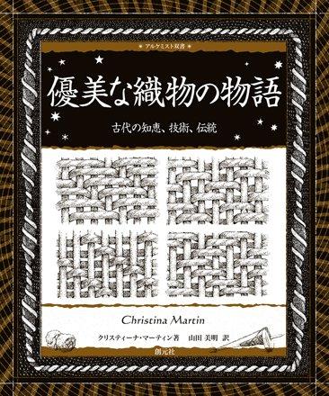優美な織物の物語:古代の知恵、技術、伝統 (アルケミスト双書)