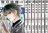 東京喰種 トーキョーグール:re 1-8巻セット (ヤングジャンプコミックス)