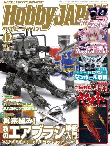 Hobby JAPAN (ホビージャパン) 2012年 12月号 [雑誌]