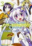 Only Sense Online 3 ‐オンリーセンス・オンライン‐ (ドラゴンコミックスエイジ は 4-1-3)