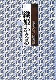 織姫かえる―宝引の辰 捕者帳