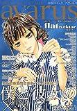 COMIC avarus (コミック アヴァルス) 2011年 09月号 [雑誌]