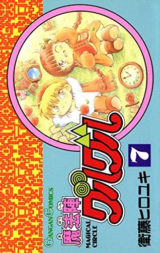 魔法陣グルグル7巻 (デジタル版ガンガンコミックス)