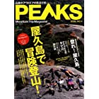 PEAKS(ピークス) 4 (エイムック 1834)