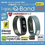 活動量計 i-gotU Q-Band HR スマートリストバンド 心拍 運動量 睡眠 などを 計測 時計 機能付 防水対応 多機能型 『 iOS , Android 対応 』 2色バンド付 型番:Q-66HR 【正規日本代理店商品】