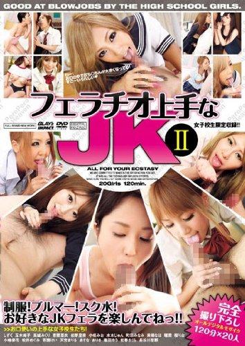 フェラチオ上手なJKII お口使いの上手な女子校生たち [DVD]