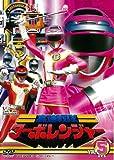 高速戦隊ターボレンジャー VOL.5[DVD]