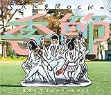 SAKEROCKの季節 BEST2000‐2013