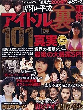 昭和・平成 アイドル裏事件101 (晋遊舎ムック)