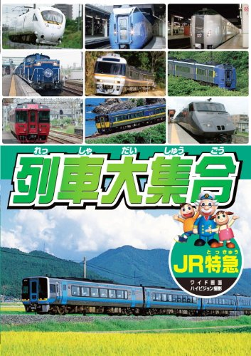 列車大集合 JR特急 KID-1902 [DVD]
