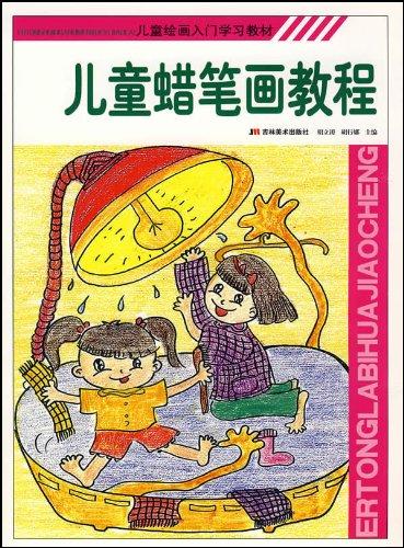 儿童绘画入门学习教材-儿童蜡笔画教程(儿童绘画入门
