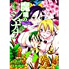 魔境のシャナナ 4 (BUNCH COMICS)