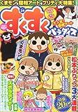 すくすくパラダイス Vol.34 2013年 01月号 [雑誌]