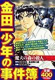 金田一少年の事件簿 魔犬の森の殺人 (講談社プラチナコミックス)