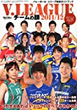 VOLLEYBALL (バレーボール) 増刊 V.LEAGUE (ブイリーグ) チームの顔2011/12 2012年 01月号 [雑誌]