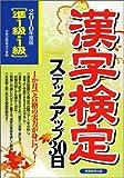 準1級・1級漢字検定ステップアップ30日〈2010年度版〉