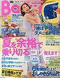Baby-mo (ベビモ) 2014年 07月号 [雑誌]