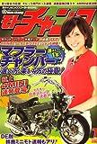 モトチャンプ 2008年 07月号 [雑誌]