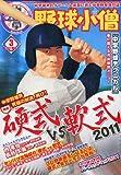 中学野球小僧 2011年 03月号 [雑誌]
