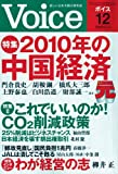 Voice (ボイス) 2009年 12月号 [雑誌]