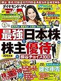 ダイヤモンドZAi (ザイ) 2015年3月号 [雑誌]