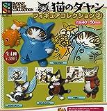 カプセル 風ハ西カラ 猫のダヤン フィギュアコレクション2 全4種セット