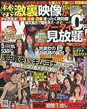 ナックルズ EX 2010年 05月号 [雑誌]
