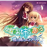Audio drama CD �����͂��o���܂ɗ����Ă� -�N�̉��̃G�g���[��-HOBiRECORDS�ɂ��
