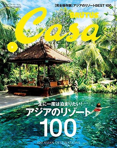 Casa BRUTUS (カーサ ブルータス) 2016年 9月号 [雑誌] CasaBRUTUS