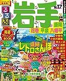 るるぶ岩手 盛岡 花巻 平泉 八幡平'16~'17 (るるぶ情報版(国内))